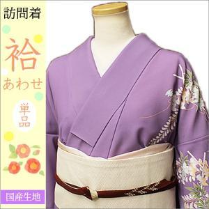 洗える着物 訪問着 舞台 袷  Mサイズ 紫地に藤柄  単品販売|kimono-waku