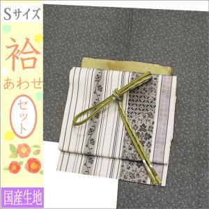 洗える着物セット 帯と着物セット Sサイズ レディース 小紋 4点 名古屋帯 袷 黒色地に南天柄の着物と白色地に縞と華柄の帯 国産生地 kimono-waku