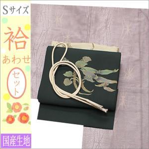 洗える着物セット 帯と着物セット Sサイズ レディース 小紋 4点 名古屋帯 袷 淡い藤色系地に変わり麻の葉柄の着物と深緑地に野菜柄の帯 国産生地 kimono-waku
