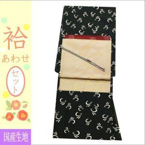 洗える着物セット 帯と着物セット 袷 Lサイズ 17-24.黒色地に花柄の着物と薄桜色地にうさぎ柄の帯 kimono-waku