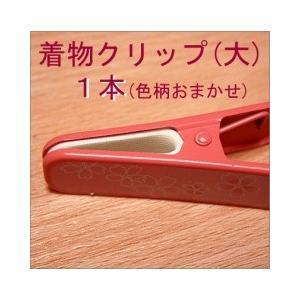 着物 クリップ 着付け小物 衿止めクリップ 大1本 桜柄|kimono-waku