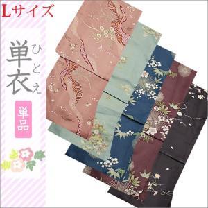 洗える着物 単衣 Lサイズ ヒロミチナカノ 全5種類 仕立て上がり hiromichi nakano|kimono-waku