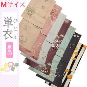 洗える着物 単衣 Mサイズ ヒロミチナカノ 全7種類 仕立て上がり hiromichi nakano|kimono-waku