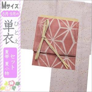 洗える着物セット 単衣着物セット 夏帯セット 単衣の着物セット Mサイズ 藤色系地に花柄の着物と浅緋色地に麻の葉柄の帯|kimono-waku