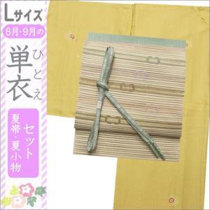 洗える着物セット 単衣着物セット 夏帯セット 単衣の着物セット Lサイズ  黄色系地に小槌柄の着物とアイボリー地に幾何学柄の帯|kimono-waku