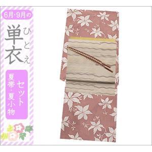 洗える単衣着物セット 夏帯コーデ 6月・9月にお薦め Mサイズ 赤藤色地に花柄の着物と白茶地によろけ縞柄の帯|kimono-waku