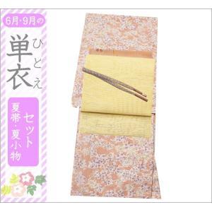 洗える単衣着物セット 夏帯コーデ 6月・9月にお薦め Lサイズ 16-38.赤香色地に花柄の着物と黄色地に芝柄の帯|kimono-waku
