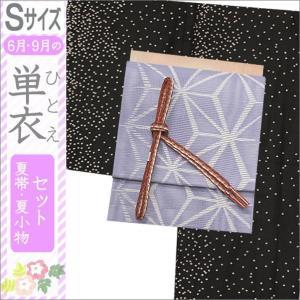 単衣着物セット 洗える着物セット 夏帯セット Sサイズ 黒地に匹田柄の着物と紫地に麻の葉柄の帯|kimono-waku