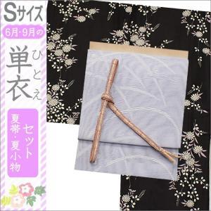 単衣着物セット 洗える着物セット 夏帯セット Sサイズ 黒地に花柄の着物と藤色地に露芝柄の帯|kimono-waku