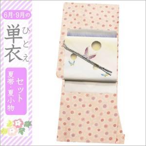 単衣着物セット 洗える着物セット 6月・9月にお薦め Lサイズ 淡いベージュピンク色に花柄の着物と白色系地に蝶柄の帯|kimono-waku