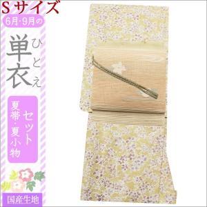 6月・9月の単衣着物セット Sサイズ 黄色地に花柄とベージュ系地に花柄の帯|kimono-waku