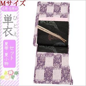 6月・9月の単衣着物セット Mサイズ 紫系市松地に更紗柄の着物と黒地に源氏車柄の帯|kimono-waku