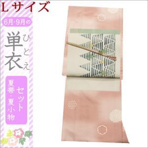 洗える着物 単衣着物セット 夏帯セット Lサイズ 赤藤系ぼかし地に雪輪柄の着物と白地に幾何学柄の帯|kimono-waku