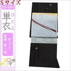 単衣着物セット 洗える着物セット 夏帯セット Sサイズ 黒地の縞に絣柄の着物とブルー地に笹柄の帯|kimono-waku