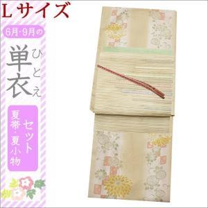 洗える着物セット 単衣着物セット  夏帯セット 6月・9月お薦めセット Lサイズ クリーム系地に華柄の着物とアイボリー地に幾何学柄の帯|kimono-waku