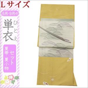 洗える着物セット 単衣着物セット  夏帯セット 6月・9月お薦めセット Lサイズ カラシ地に雪輪や花柄の着物と白地に芝柄の帯|kimono-waku