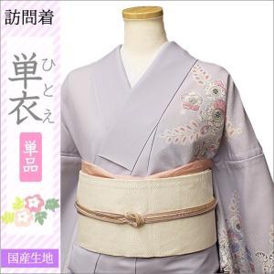 洗える着物 訪問着 単衣 卒園式 卒業式 着物 母親  M/Lサイズ 藤色地に花柄|kimono-waku