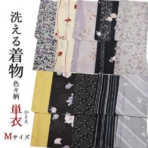 洗える着物 単衣 単衣の着物 洗える 小紋 仕立て上がり Mサイズ|kimono-waku