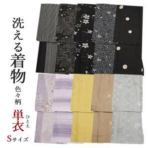 洗える着物 単衣 Sサイズ 新品 仕立て上がり|kimono-waku