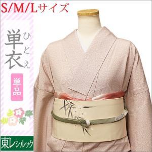 東レシルック着物 江戸小紋 単衣 仕立て上がり 洗える着物 S/M/Lサイズ 淡い珊瑚色地に江戸小紋(南天)柄|kimono-waku