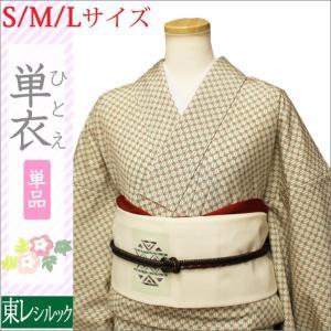 東レシルック着物 単衣 仕立て上がり 洗える着物 小紋 S/M/Lサイズ 練色地に幾何学柄|kimono-waku