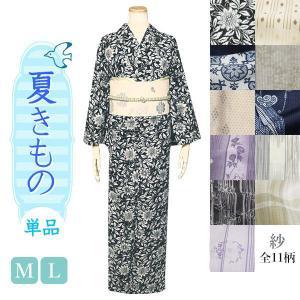 洗える着物 夏物 Sサイズ 絽と紗 小紋 夏着物 全4種類|kimono-waku