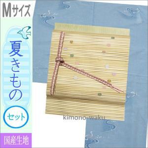 夏着物セット 洗える 絽 紗 Mサイズ 青色地に水鳥柄の着物とアイボリー地に丸柄の帯|kimono-waku