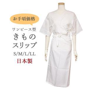着物スリップ い.日本製 格安スリップ  S/M/L/LLサイズ|kimono-waku