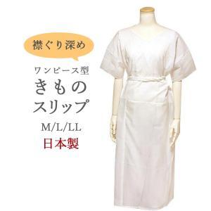 着物スリップ ろ.日本製 留袖・振袖・訪問着に最適!抜き衿スリップ  M/L/LLサイズ|kimono-waku
