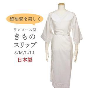着物スリップ は.日本製 キュプラスリップ  S/M/L/LLサイズ|kimono-waku