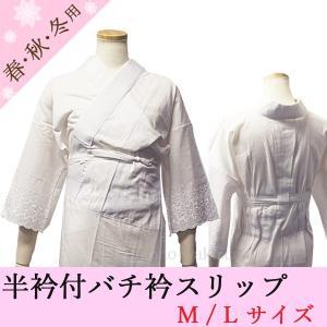 着物スリップ 袷用の白半衿付き! バチ衿スリップ M/Lサイズ|kimono-waku