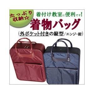 着物収納・持ち運び用バッグ(外ポケット付き)|kimono-waku