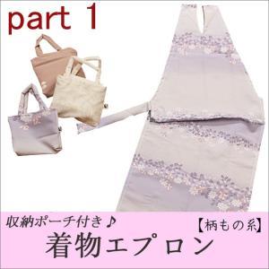 和つう 着物エプロン 柄もの系 (収納ポーチ付き) part1 全10柄 着物 エプロン 食事|kimono-waku