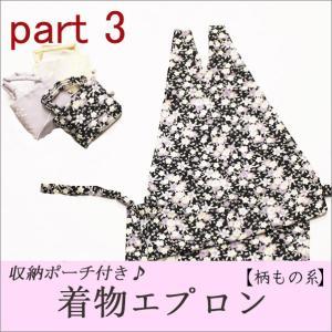 和つう 着物エプロン 柄もの系 (収納ポーチ付き) part3 全10柄 着物 エプロン 食事|kimono-waku
