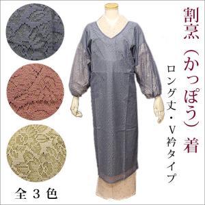 レース割烹(かっぽう)着 ロング丈・V衿タイプ  日本製  全3色|kimono-waku
