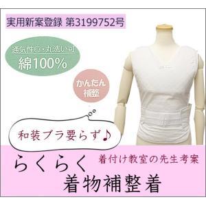らくらく 着物補整着 パッドセット式で、簡単|kimono-waku