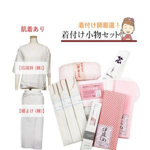 着物着付け小物セット 初心者 肌襦袢(綿)+裾除け(綿)|kimono-waku