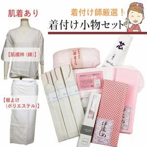 着物着付け小物 初心者 肌襦袢(綿)+裾除け(ポリ)|kimono-waku