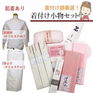 着物着付け小物セット 初心者 12点セット  肌襦袢(ポリ)+裾除け(ポリ)|kimono-waku