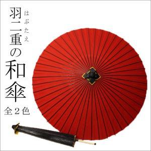 和傘(雨傘) 防水の羽二重(絹)生地使用・46本骨...