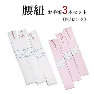 着物 腰紐 こしひも 着付け小物 和装小物 浴衣 格安モスリン腰紐3本セット|kimono-waku