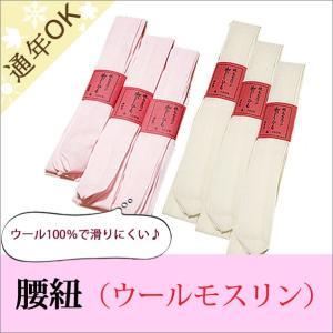 着物 腰紐 こしひも 着付け小物 浴衣 ウールモスリン腰紐(3本セット) 白/ピンク |kimono-waku