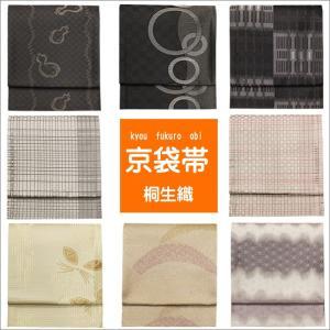 名古屋帯 新品 京袋帯 仕立て上り ポリエステル 桐生織 日本製|kimono-waku