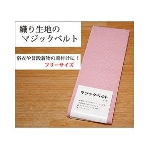 伊達締め マジックベルト ゴムより蒸れない、織物タイプ ピンク色|kimono-waku