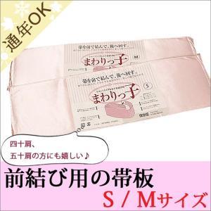 前結び板 まわりっ子 前結び用の前板 着付け小物  まわりっこ 帯板 Sサイズ/Mサイズ|kimono-waku