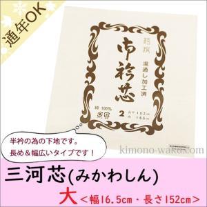 三河芯(みかわしん)  大 長め・幅広タイプの衿の芯地です。|kimono-waku