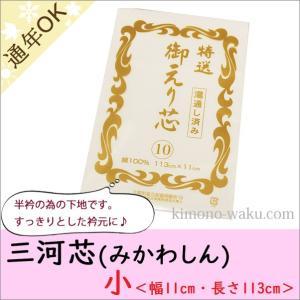 三河芯(みかわしん)  小  襦袢に縫い付けるタイプの衿芯として。|kimono-waku