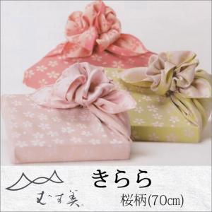 むす美 風呂敷 きらら 桜柄(約70cm)  51-10107 kimono-waku