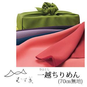 むす美 風呂敷 一越ちりめん 無地(約70cm) 52-10184 kimono-waku