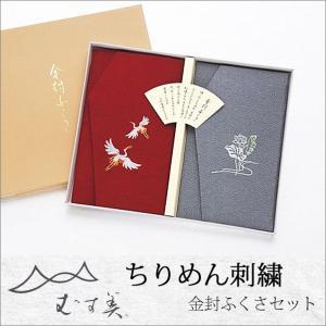 むす美 金封ふくさ慶弔セット ちりめん刺繍  67-50066-001 kimono-waku